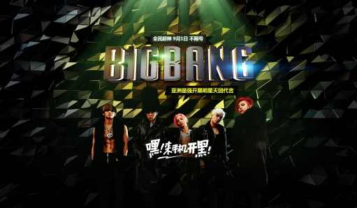Big Bang - We Moba - 2015 - 02