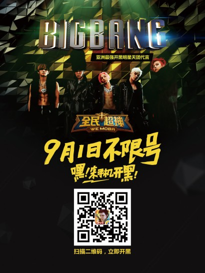 Big Bang - We Moba - 2015 - 03